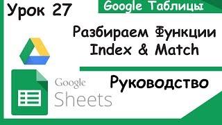 Google таблицы.Как пользоваться функциями Index and Match. Урок 27.