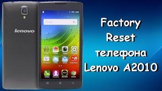 Factory reset Lenovo  A2010 recovery нет команды!!!(Желающим помочь развитию проекта: qiwi кошелек: +79205605843 Yandex деньги: 410012756457487 Наша группа в Вконтакте: https://vk.com/k..., 2016-02-02T14:48:30.000Z)