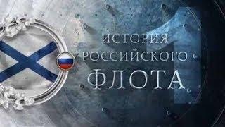 История российского флота 4 серия  Повелители ветра