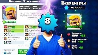 8 УРОВЕНЬ АПНУЛ 10 ВАРВАРОВ ! - Clash Royale