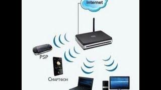 Беспроводные сети(, 2013-09-10T18:11:14.000Z)