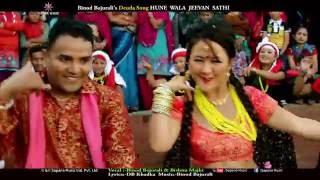 New Super Hit Deuda song 2017/2074 | Hune Wala Jeeven Sathhi - Binod Bajurali | Bishnu Majhi |