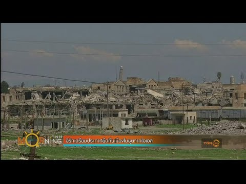 ย้อนหลัง อิรักเตรียมประกาศยึดคืนเมืองโมซุนจากไอเอส