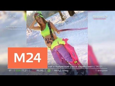 В Балашихе беременная девушка сняла видео, как катается на сноуборде с голым животом - Москва 24