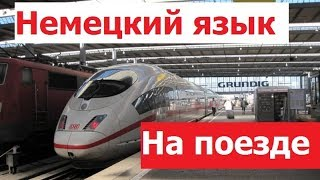 Немецкий язык - бесплатные аудиоуроки. Железная дорога: Bahn