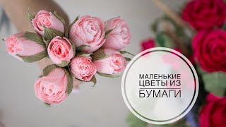 видео Простые и красивые цветы из бумаги своими руками