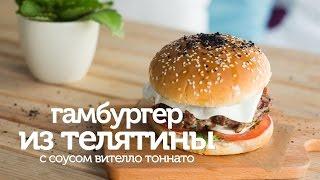 Гамбургер из телятины с соусом вителло тоннато / рецепт вкусного домашнего бургера [Patee. Рецепты]