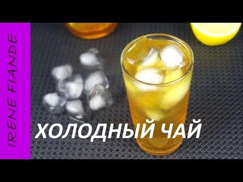 Как приготовить холодный чай с лимоном в домашних условиях