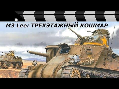 Танк М3 Lee: ТРЕХЭТАЖНЫЙ КОШМАР.
