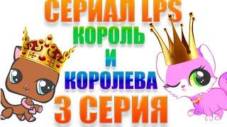 Сериал LPS Король и Королева 3 серия
