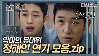 (ENG/SPA) [#PrisonPlaybook] Jung Hae In (Captain Yoo) Best Moments | #OfficialCut | #Diggle