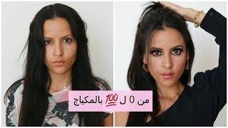 مكياجي من 0 ل 100 |Makeup transformation