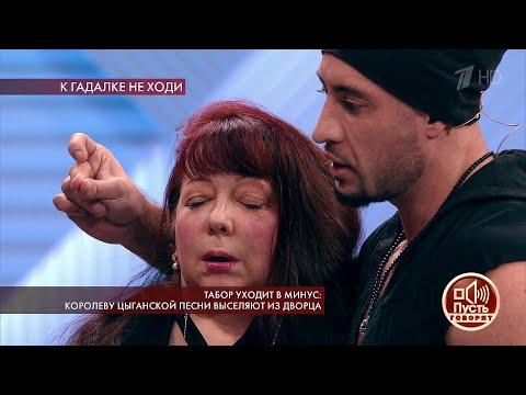 Гипноз в студии: Иса Багиров забрал у зрительницы часы. Пусть говорят. Фрагмент выпуска от 19.11.201