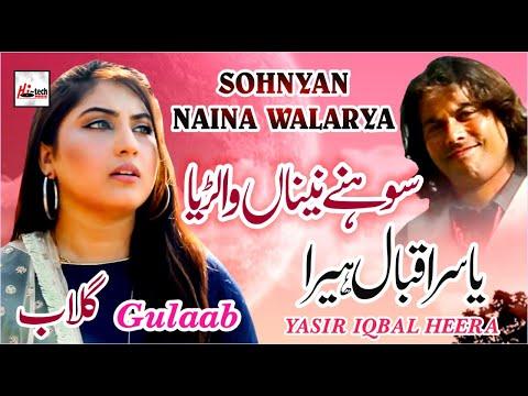 Latest Song 2019 | Gulaab & Yasir Iqbal Heera | Sohnyan Naina Walarya | Latest Punjabi And Saraiki