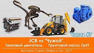 ПРО Танковый двигатель, JCB vs ''Чужой'', Грунтовой насос ГрУТ