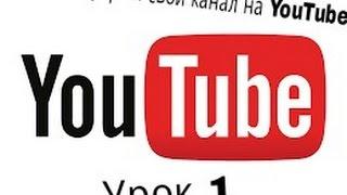 Как создать и оформить канал на YouTube-урок 1 (Андроид)
