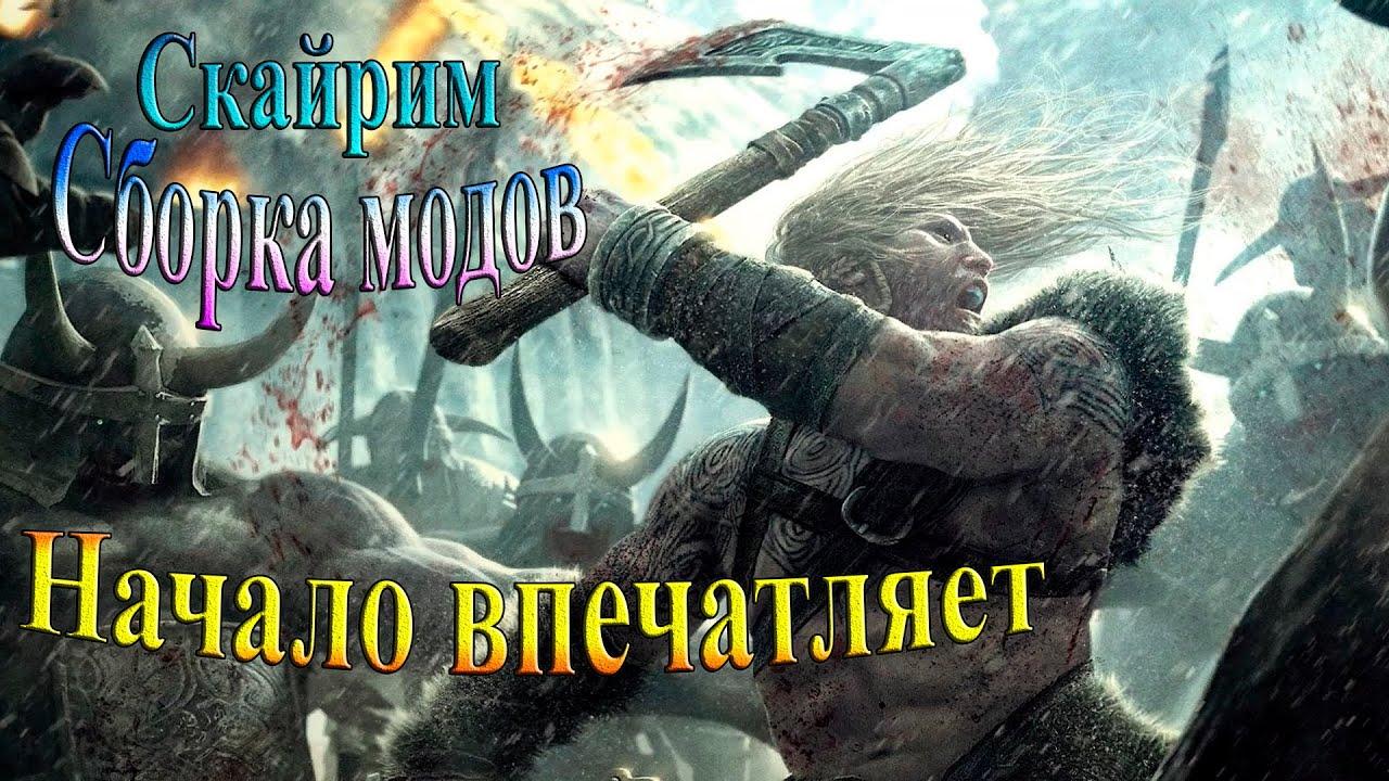 Skyrim Дети Скайрима: Переработка / RCOTS Children of 81