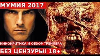 Трейлер МУМИЯ 2017: Обзор и Отзывы Без Цензуры! 18+