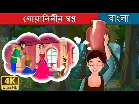 গোয়ালিনীর স্বপ্ন | Milkmaid's Dream Story in Bengali | Bengali Fairy Tales thumbnail