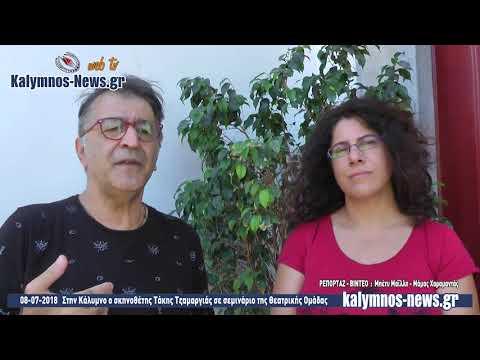 08-07-2018 Στην Κάλυμνο ο σκηνοθέτης Τάκης Τζαμαργιάς σε σεμινάριο της Θεατρικής Ομάδας
