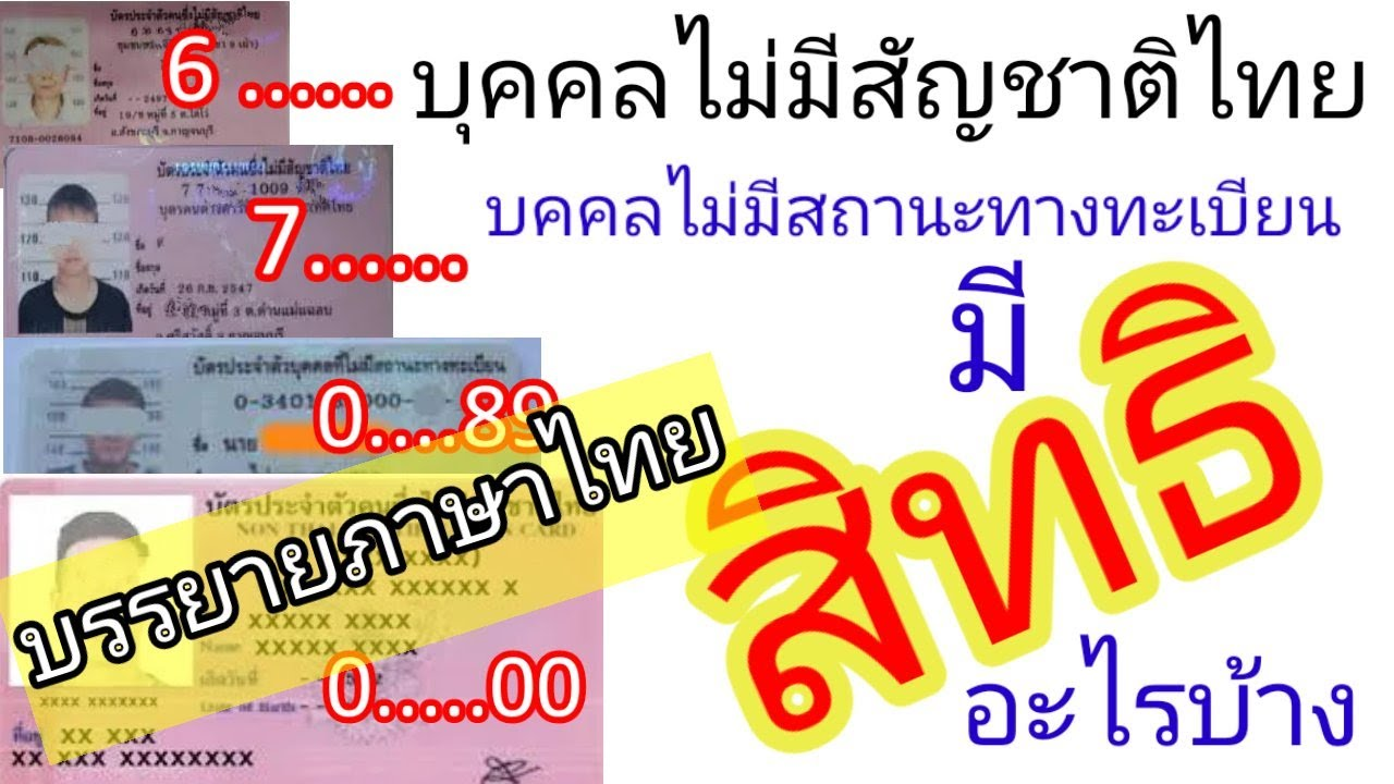 #คนไร้รัฐไร้สัญชาติ #คนไม่มีสัญชาติไทย #ไม่มีสถานะทางทะเบียน #มีสิทธิอะไรบ้าง (023)