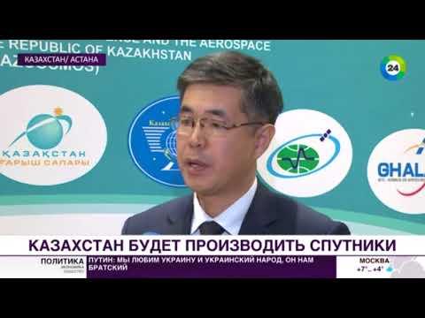 Казахстан начнет собирать
