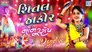 Shital Thakor Non Stop Dandiya 2019 Shital Thakor Navratri Special Garba Full