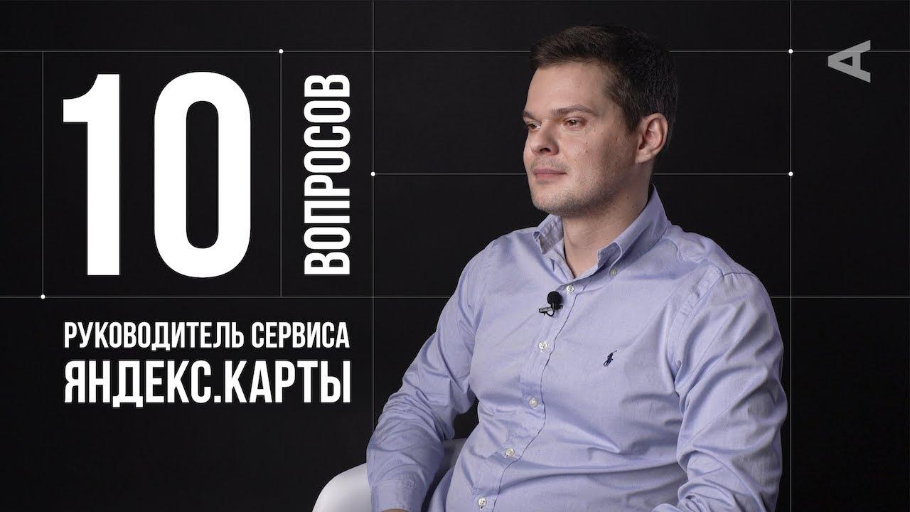 10 глупых вопросов РУКОВОДИТЕЛЮ СЕРВИСА ЯНДЕКС.КАРТЫ