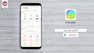 مميزات تطبيق سامسونج هيلث ( S Health ) screenshot 2