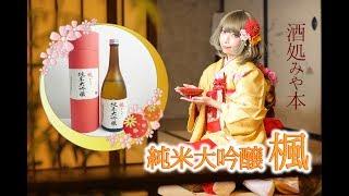 お酒を紹介する新企画「酒処みや本」オープンしました!!!本日のお酒...