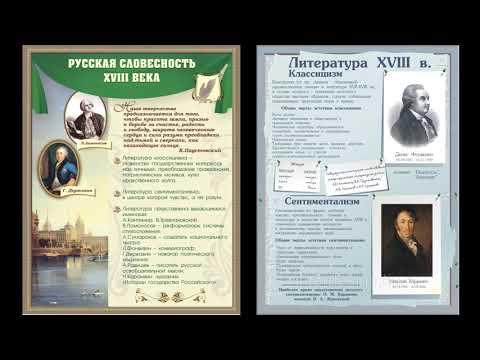О русской литературе XVIII века. 9 класс.