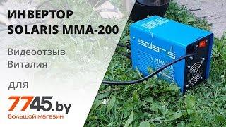 Инвертор сварочный SOLARIS MMA-200 Видеоотзыв (обзор) Виталия