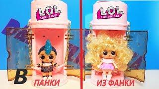 КУКЛЫ ЛОЛ СЮРПРИЗ МУЛЬТИК! ПАНКИ ИЗ ФАНКИ волшебное превращение! Мультики #lolsurprise #doll