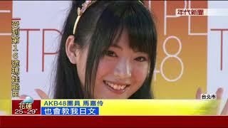 日本偶像團體AKB48姊妹團TPE48,即將在台舉辦甄選活動,AKB48團員中唯一...