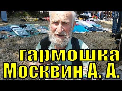 Что происходит когда приходит Москвин Александр Александрович блошинка Сочи - Смешные видео приколы