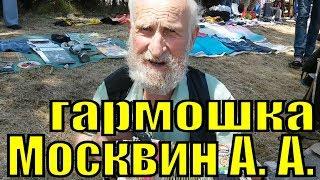 Что происходит когда приходит Москвин Александр Александрович блошинка Сочи