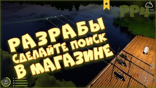 Мни яйца лови трофеев Русская рыбалка 4 Карп на Янтарном Садок за 1200 монет