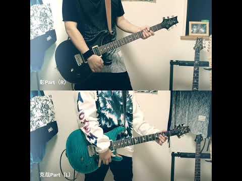 EDENへ/UVERworld ギター弾いてみた