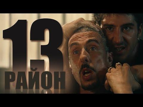 "Все киногрехи ""13 район"""