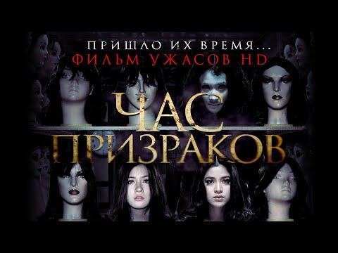 Час призраков /3 A.M./ Фильм ужасов HD