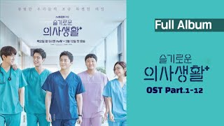 Playlist 슬기로운 의사생활 Ost Part 1 12 전곡 Hospital Playlist 가사 MP3