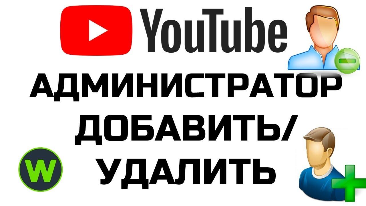 Youtube добавить администратора