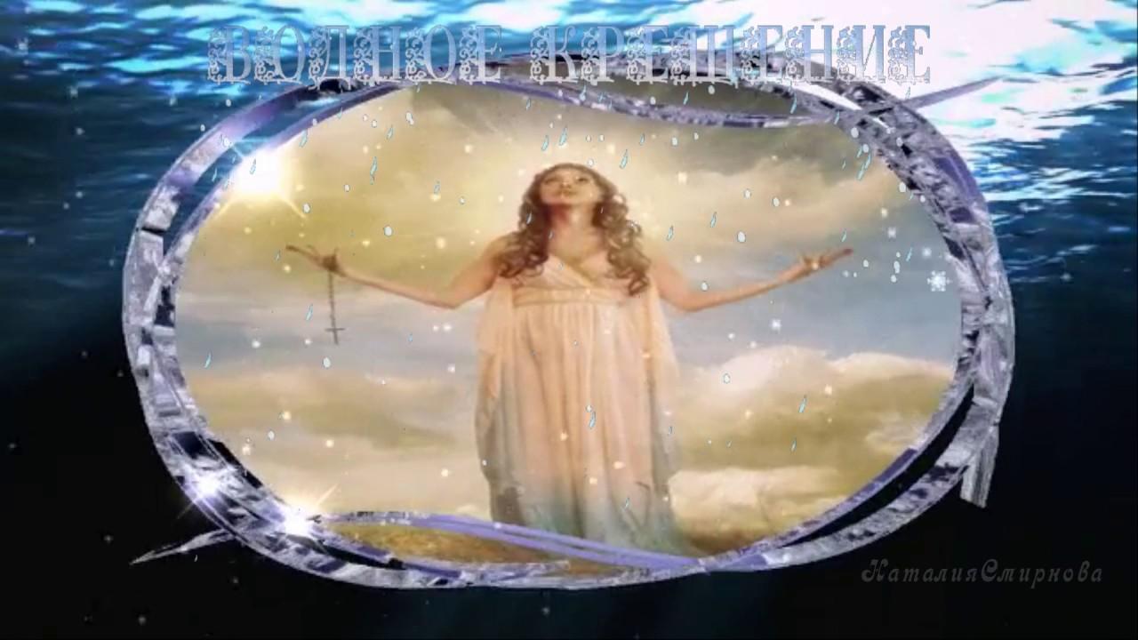 Бесплатное видео поздравления крещение господне