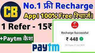 Best Free Recharge App 2020 || Free Recharge Kaise Kare || Jio Airtel idea Free Recharge Trick 2020