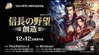 『信長の野望・創造』  プロモーションムービー 第2弾(PS3®版)