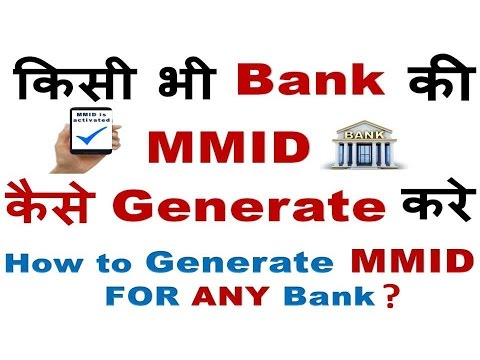 How to Generate MMID for any Bank Axis bank,HDFC,OBC,Canara,Bank of India,Uco Bank,Indian Bank etc