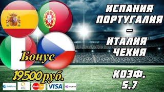 Испания Португалия Италия Чехия Прогноз Экспресс на Футбол 4 06 2021