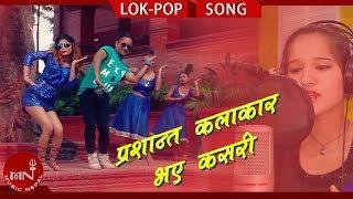 New Nepali Lok Pop Song 2075/018   Prashant Kalakar Bhaya Kasari - Prashant Khadka & Saraswati Shahi