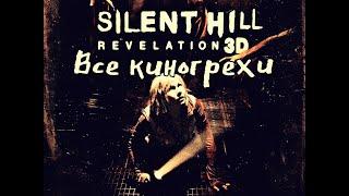 """Все киногрехи """"Сайлент Хилл 2"""" """"Silent hill 2: revelation"""""""