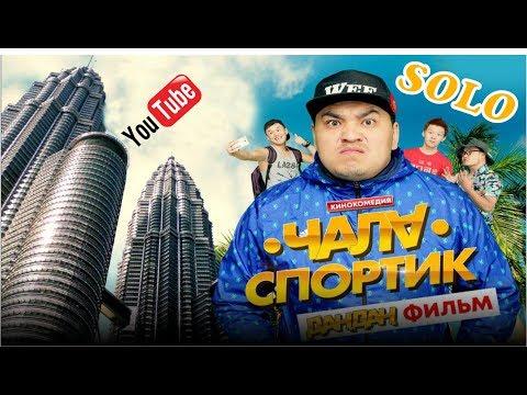 ЧАЛА СПОРТИК / Премьера кино 2018